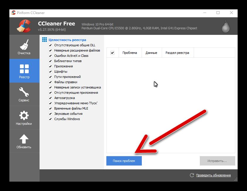 Скачать чистку для компьютера бесплатно на русском