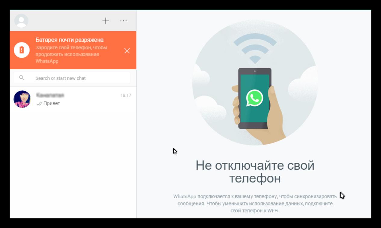 Скачать бесплатно приложение ватсап на компьютер