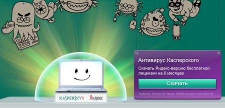 6 месячный лицензионный ключ на антивирус Касперского от Яндекса
