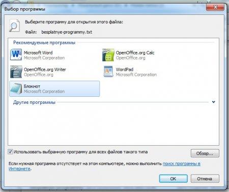 Выбор программы открывающей файл по умолчанию