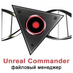 Скачать бесплатно Unreal Commander